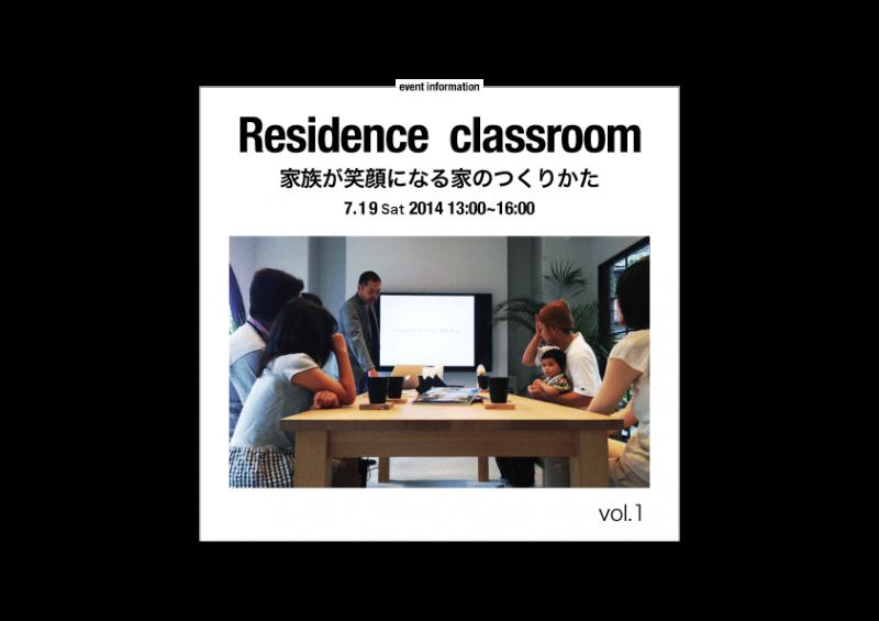 住まい教室vol.1