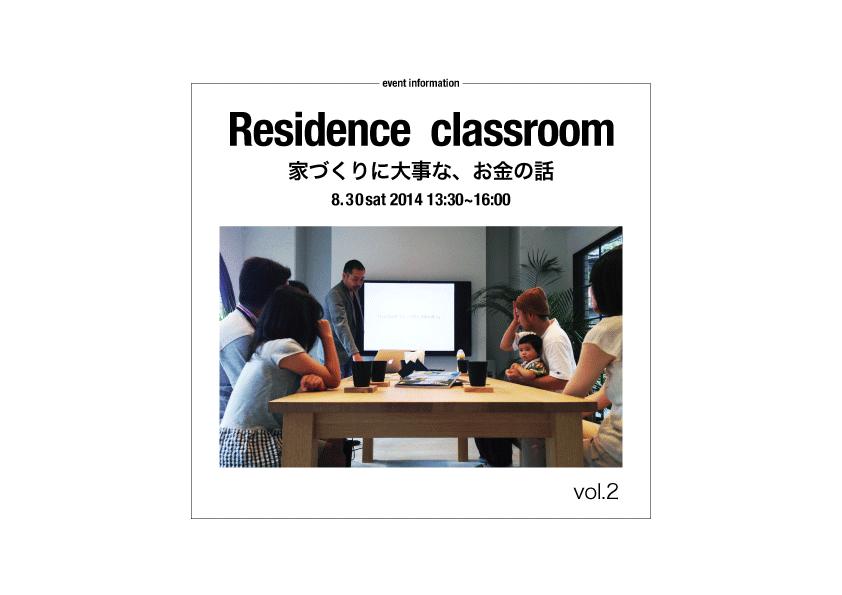 住まい教室vol.2