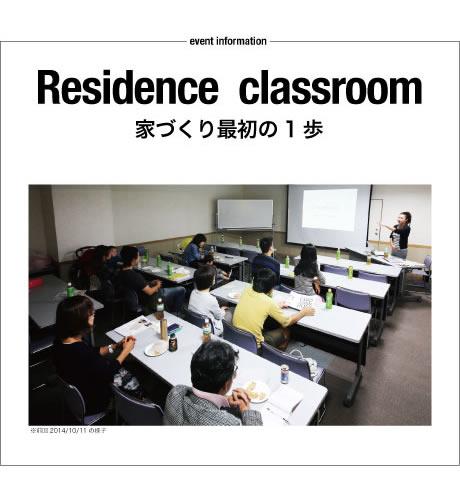 住まい教室