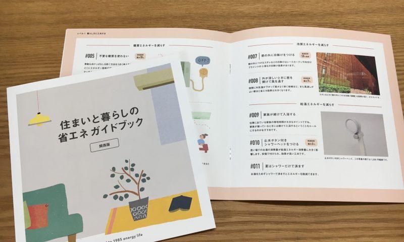 京都注文住宅工務店